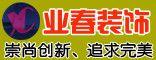 镇江新区业春装饰设计有限公司