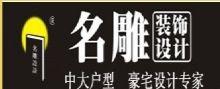 东莞市名雕装饰有限公司