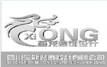 四川玺龙装饰设计有限公司