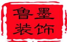 乌鲁木齐鲁墨装饰设计有限公司