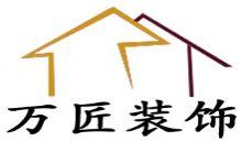 郑州万匠装饰工程有限公司