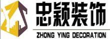 楚雄忠颖设计机构