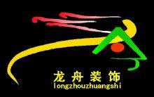 邯郸市丛台龙舟装饰有限公司