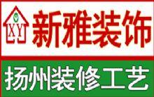 徐州新雅装饰工程设计有限公司