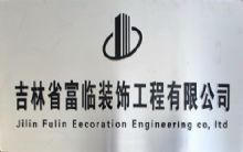 吉林建工集团富临装饰工程有限公司