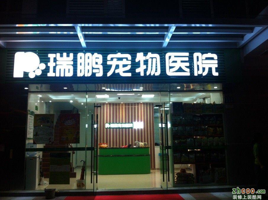 【广州家福】宠物医院