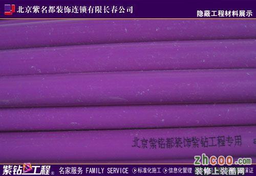 長春紫名都裝修公司紫鉆工程材料展