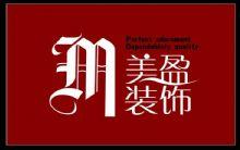 南京美盈装饰工程有限公司
