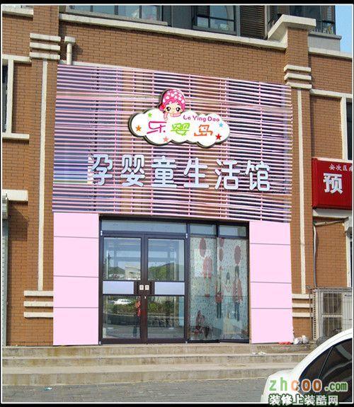 呈祥紫園樂嬰島設計