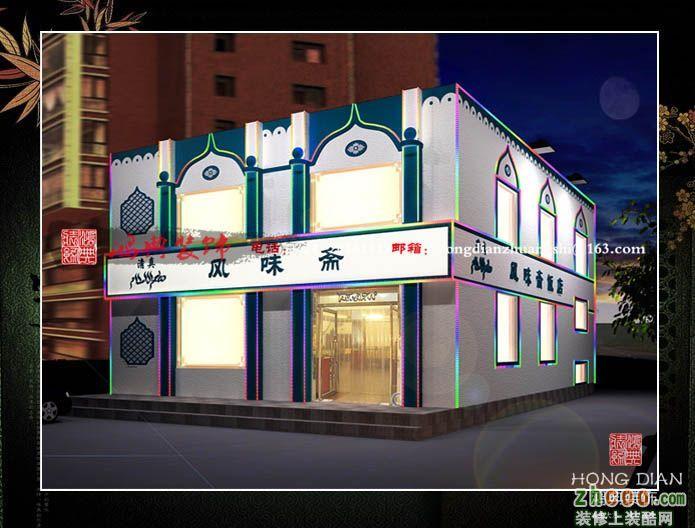 彰武风味斋饭店
