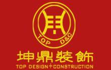 苏州坤鼎建筑装饰工程有限公司