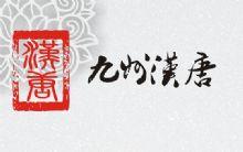 四川九洲汉唐装饰有限公司
