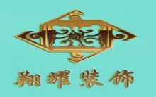 云南翔耀装饰工程有限公司