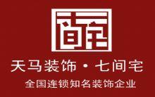 镇江市天马装饰工程有限公司