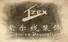 紫尔线装饰工程有限公司