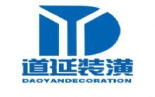 上海道延建筑装潢工程有限公司