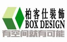 武漢柏客仕裝飾設計工程有限公司的Logo