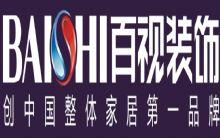 安徽百视装饰工程设计有限公司