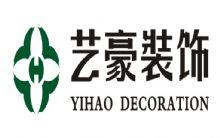德阳艺豪装饰设计工程有限责任公司