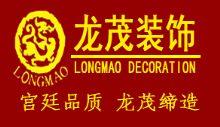 南昌龙茂装饰设计工程有限公司