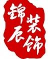 锦辰装饰--邹青