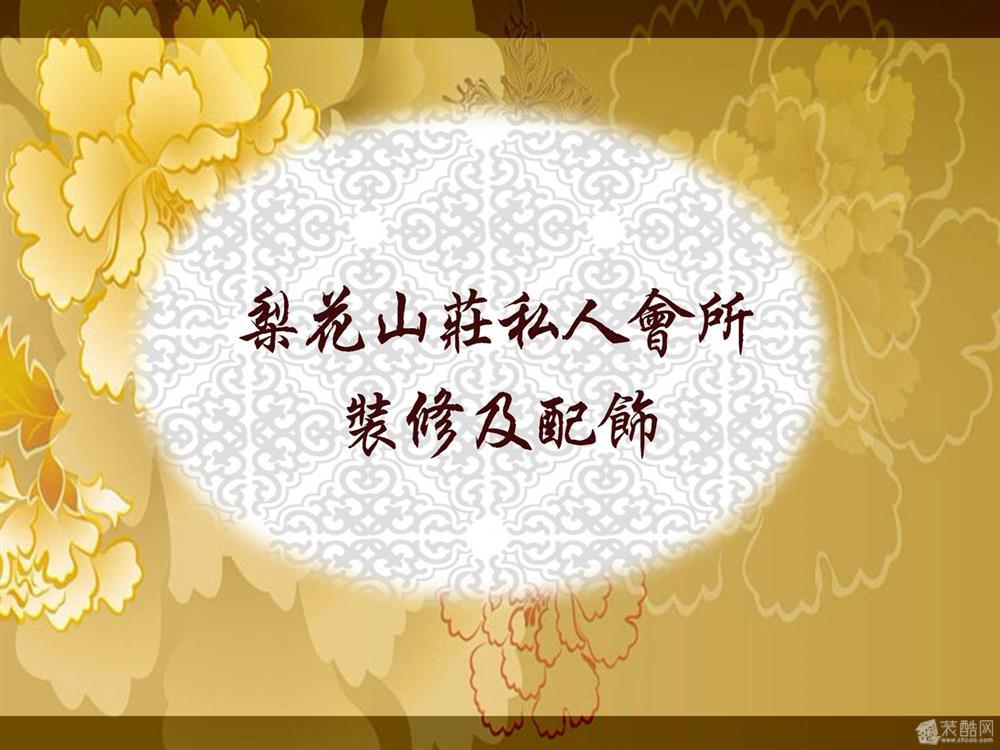 辽宁朝阳梨花山庄私人会所