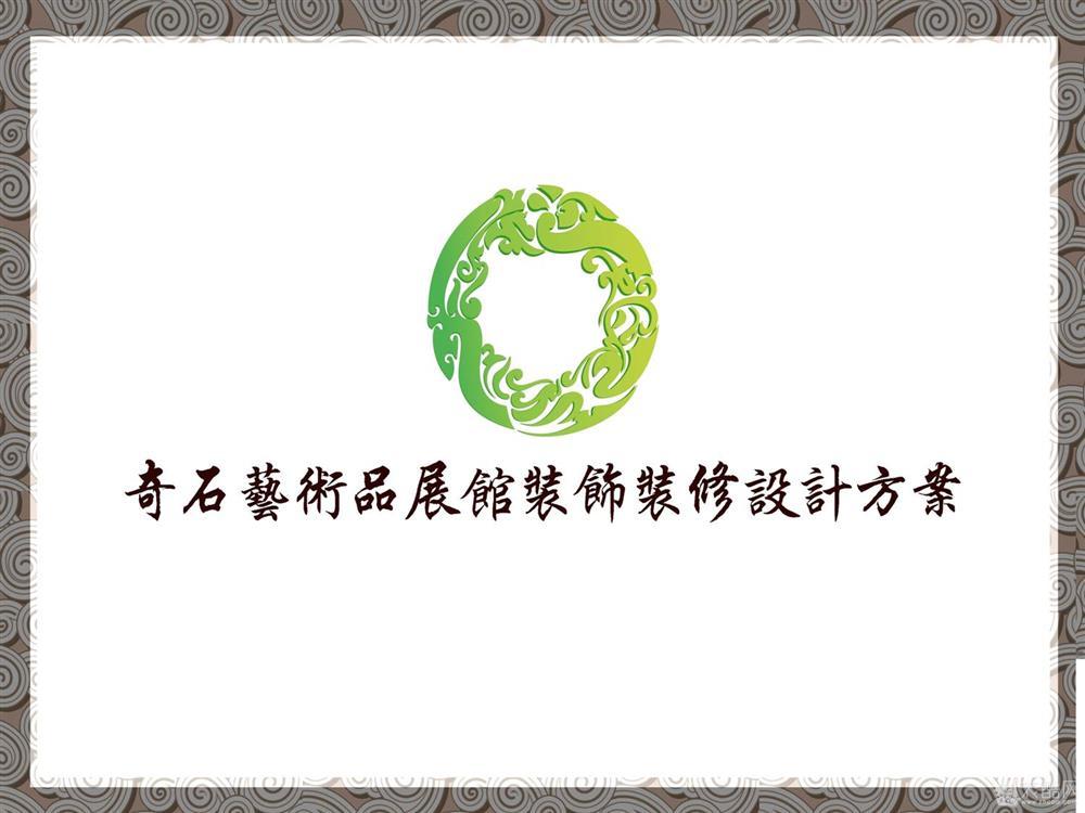 辽宁朝阳奇石艺术品展馆
