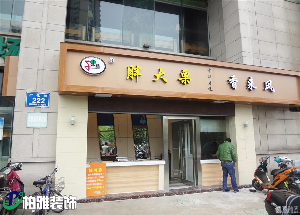 广化街小吃店