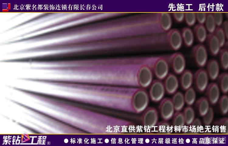 北京直供紫钻工程材料市场绝无销售