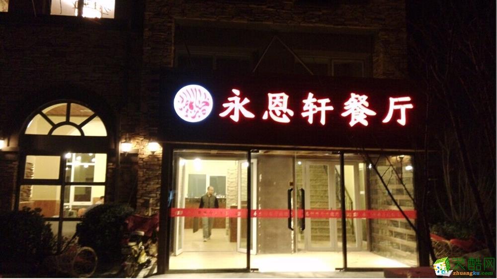 永恩轩餐厅