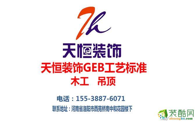 天恒装饰GEB工艺标准--木工、吊顶