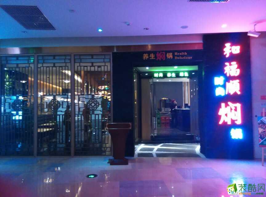 和福顺焖锅东原D7旗舰店