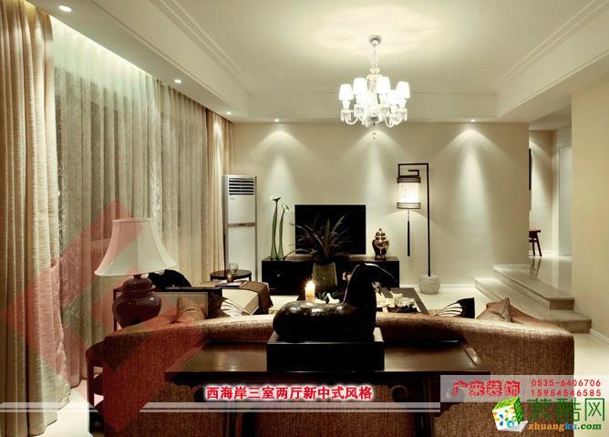 【烟台广来装饰】西海岸三室两厅新中式风格效果图