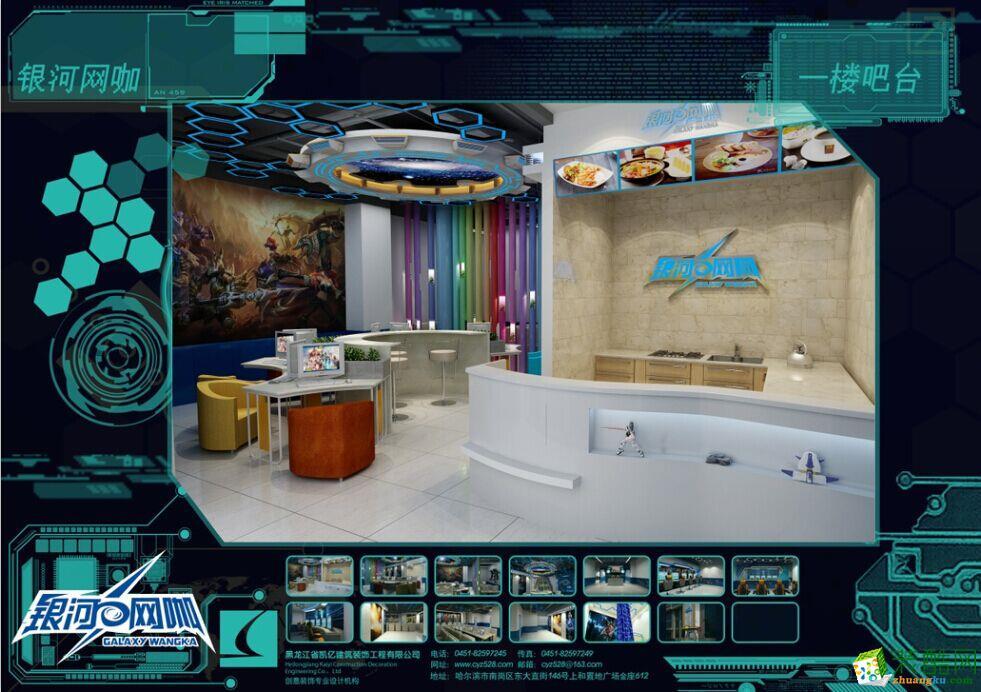 哈尔滨银河网咖设计