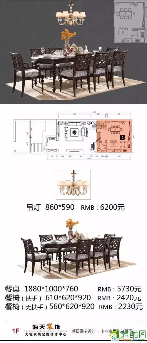 錦繡瀾灣的軟裝設計家具配置方案【軟裝案例】