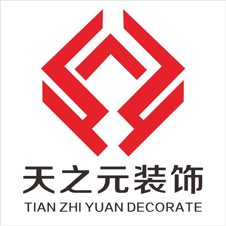 四川省天之元建筑装饰工程有限公司