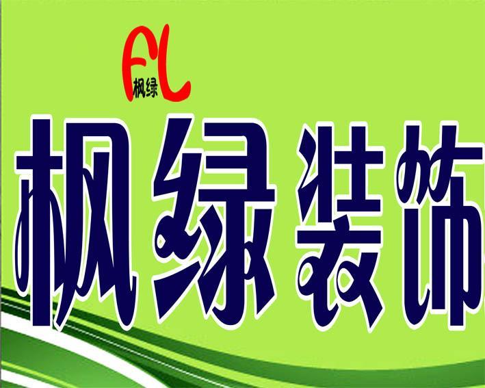 西宁枫绿装饰工程有限公司