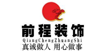镇江前程装饰设计工程有限公司