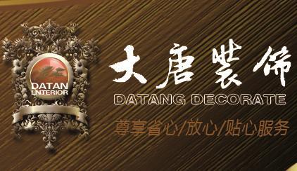 台州大唐装饰工程有限公司