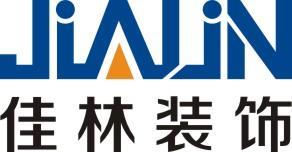 北京佳林建筑装饰工程有限公司