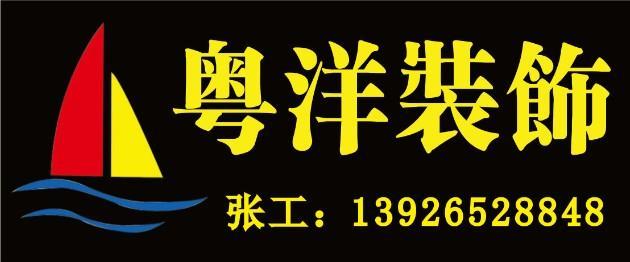 深圳市粤洋装饰工程有限公司