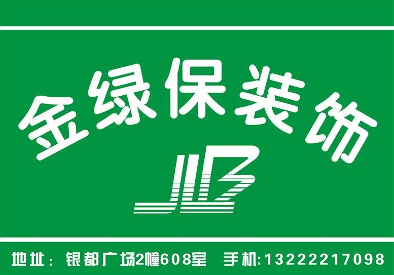 苏州金绿保装饰工程有限公司