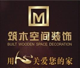 湖州筑木空间装饰公司
