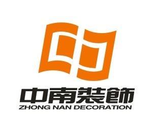 扬州市中南建筑装饰工程有限公司