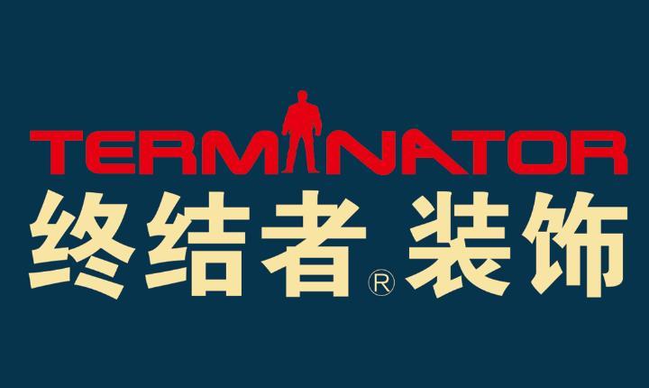 南京终结者装饰设计工程有限公司的Logo