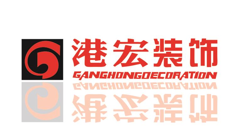 重庆港宏百年装饰公司