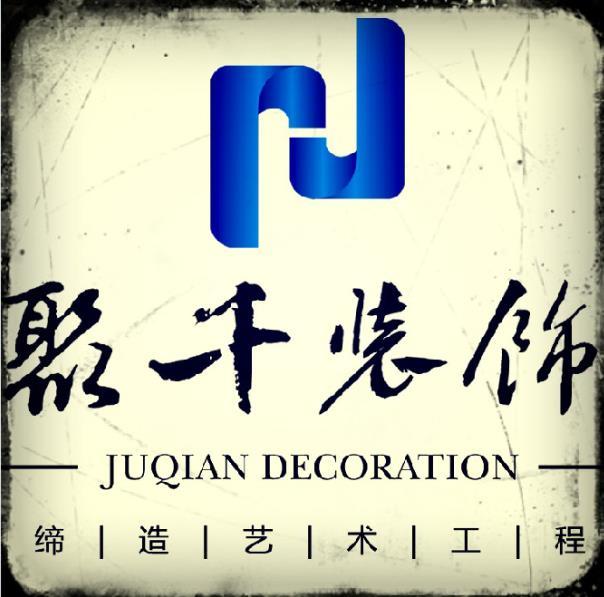 合肥聚千装饰工程设计有限公司