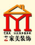 北京艺家美装饰公司