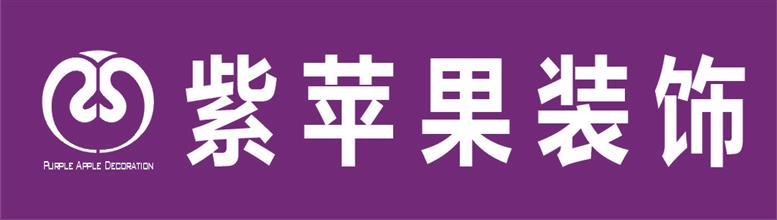 紫苹果装饰设计公司