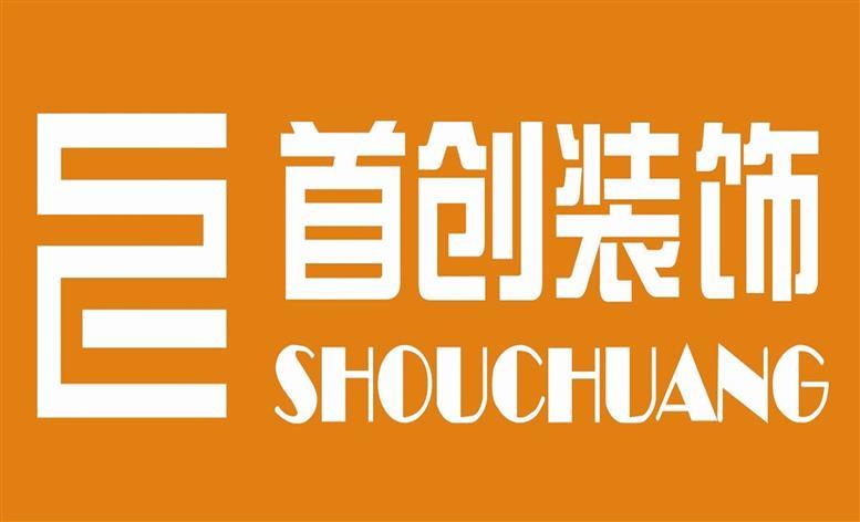 天津市首创装饰工程有限公司